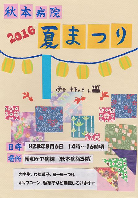 夏祭りポスター_2