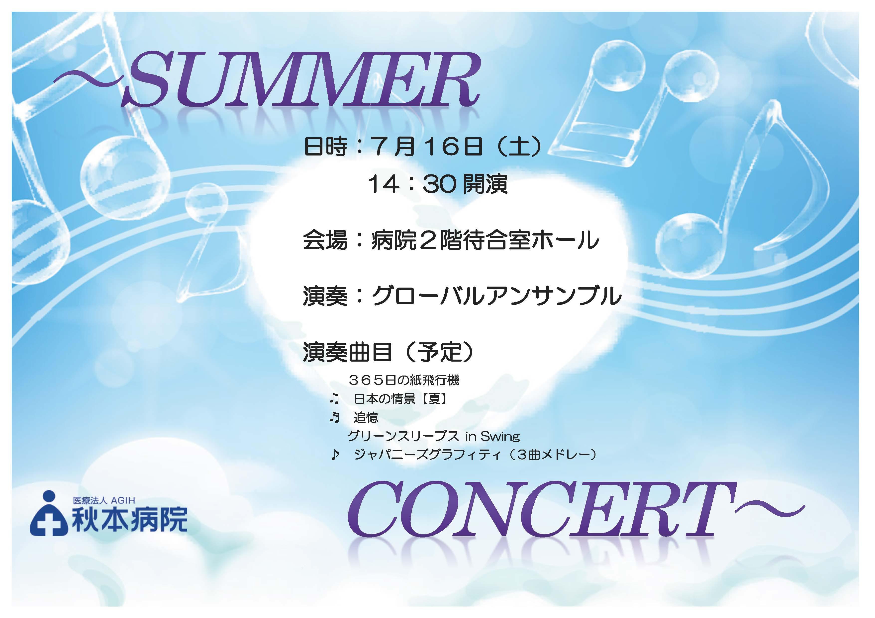 平成28年サマーコンサート[修正]