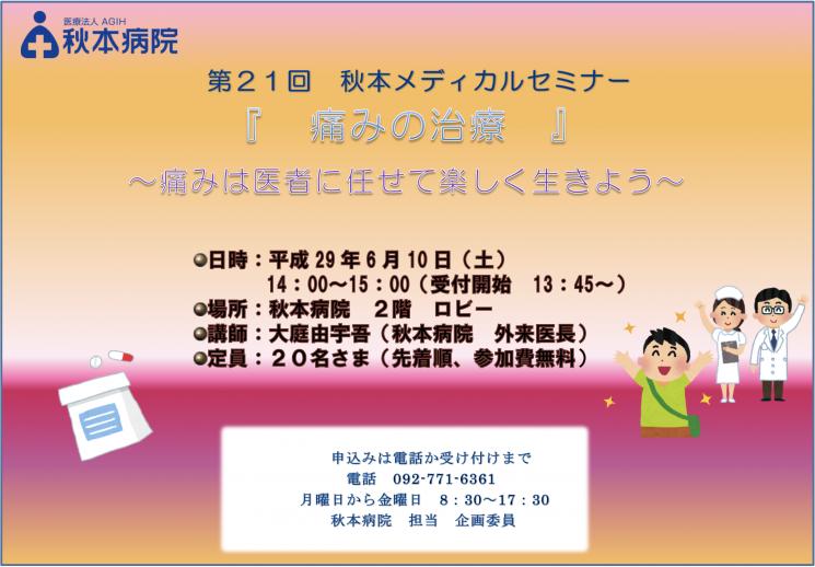 seminar-21