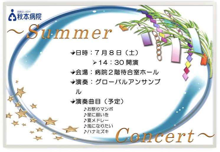 summer-concert-2017