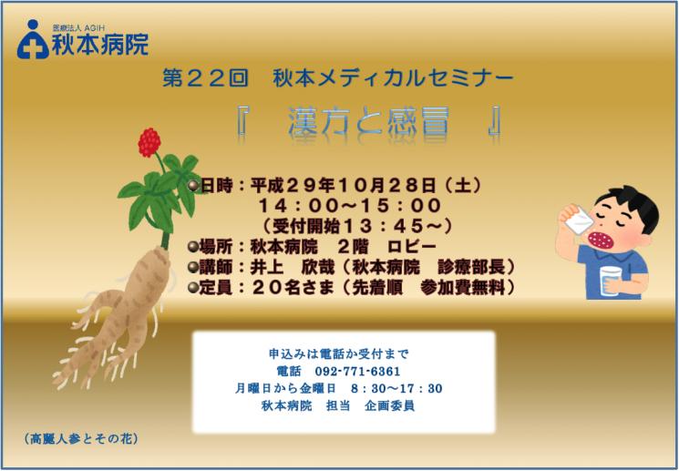 第22回 秋本メディカルセミナー「漢方と感冒」の情報