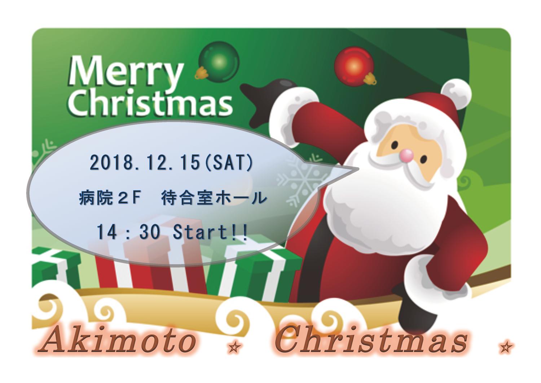 クリスマスコンサートのお知らせ