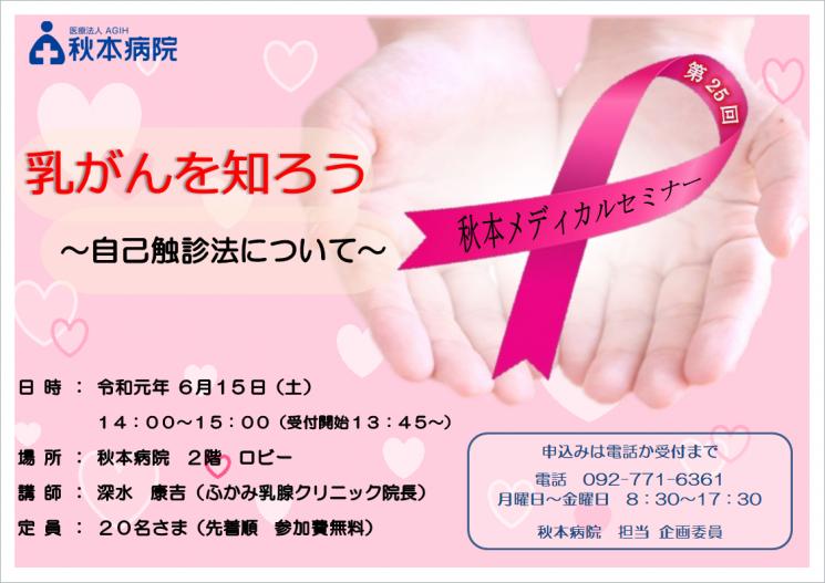 第25回秋本メディカルセミナー「乳がんを知ろう」