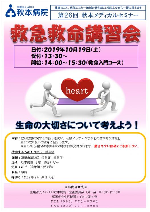 第26回秋本メディカルセミナー「救急救命講習会」