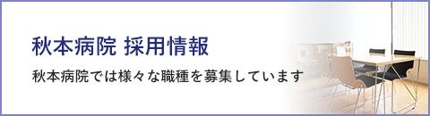 秋本病院採用情報