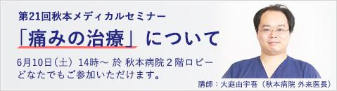 第21回目メディカルセミナーのお知らせ