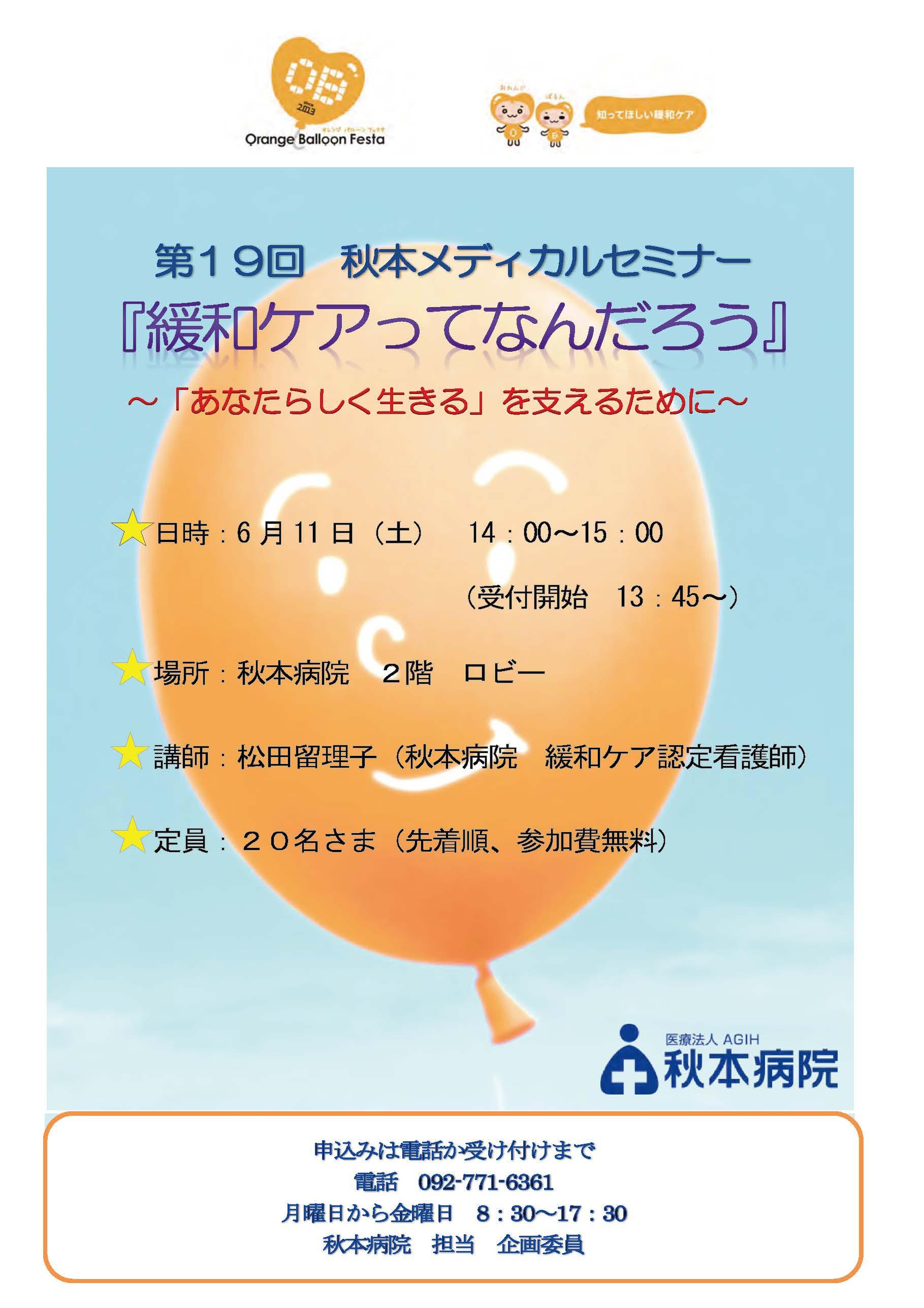 秋本メディカルセミナー緩和20160518