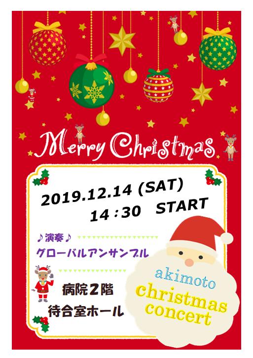 2019.12.14 クリスマスコンサートポスター
